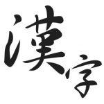 Japanisches Kanji