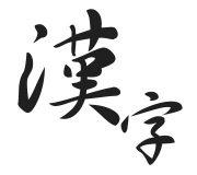 漢字学習 - Japanische Kanji lernen